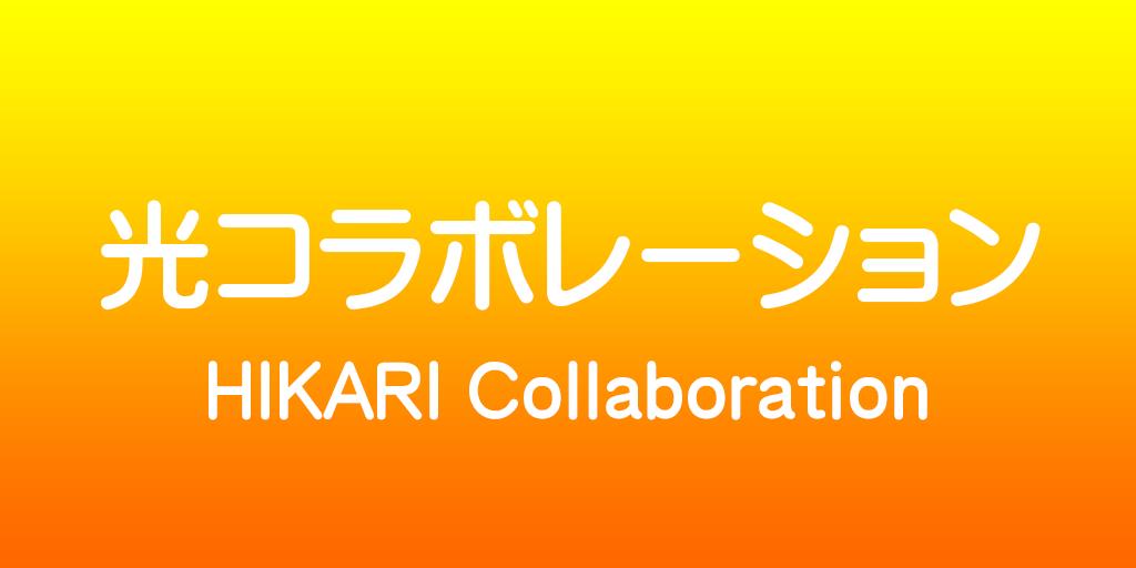 WebMaterial-HikariCollaboration 1024x512