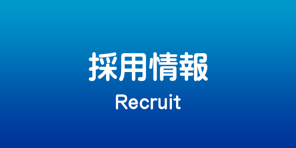 WebMaterial-Recruit1024x512